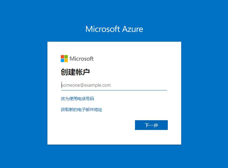 注册登录微软Microsoft Azure云计算平台及应用程序服务面板流程介绍