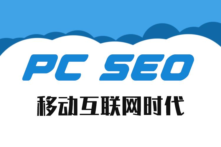 移动互联网时代PC端seo不重要了吗,答案是No?
