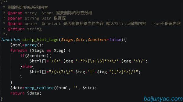 总结php删除html标签和标签内的内容的方法