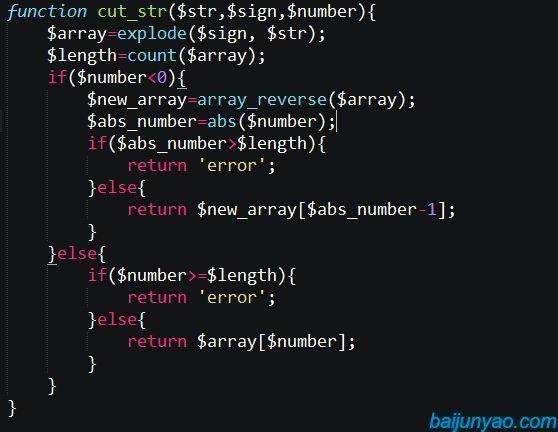 PHP按符号截取字符串的指定部分