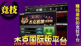 棋牌竞技游戏网页局部广告图设计,附赠PSD源文件