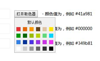 KindEditor 4.x编辑器,取色器(ColorPicker) API