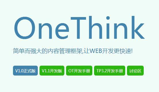 Thinkphp3.2+Onethink缩列图的实现,单图上传实现多缩列图