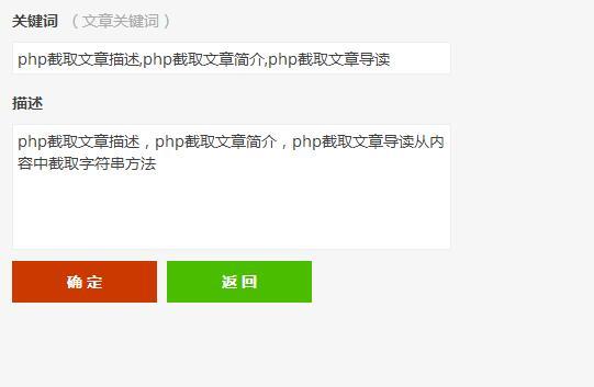 php发布/编辑文章、描述、简介、导读从内容中截取字符串方法