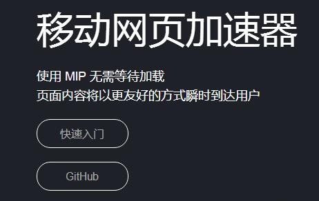 改造MIP获得搜索青睐,轻松完成SEO