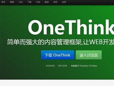 onethink v1.0正式版