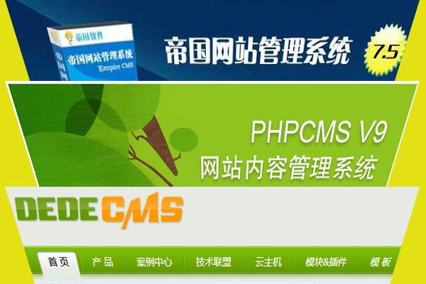 为什么用phpcms,dedecms,帝国CMS等建站排名比较好呢?