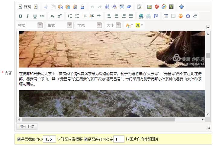 phpcmsV9 完整更新ckeditor3.6.6编辑器到最新版ckeditor4.8.0