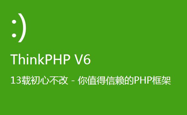 ThinkPHPV6案例 多模块路由案例 ThinkPHP V6 13载初-值得信赖的PHP框架