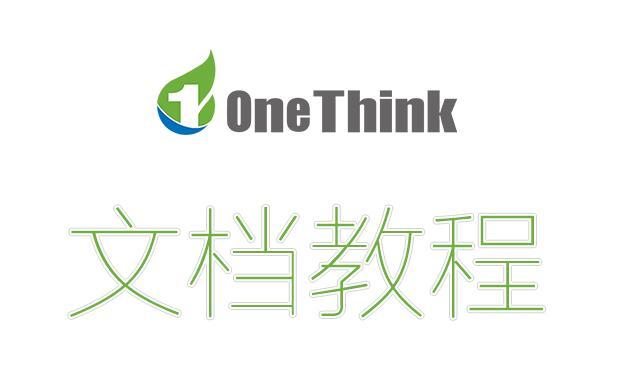 OneThink V1.0 安装协议