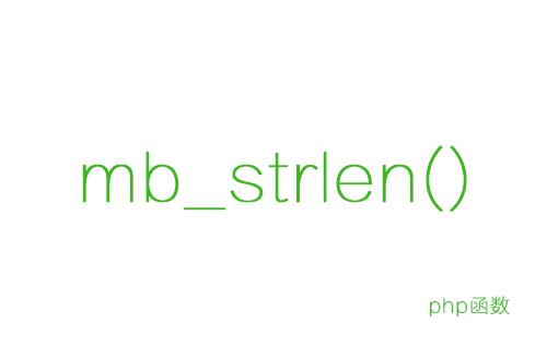 php mb_strlen() 函数