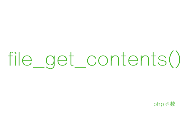php file_get_contents() 函数