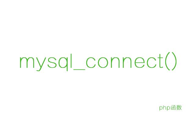 php mysql_connect() 函数