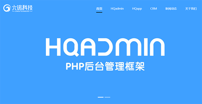HQadmin 简单快速的PHP开发框架