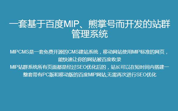 MIPCMS一套基于百度MIP、熊掌号而开发的站群管理系统