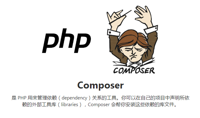 composer self-update或/usr/bin/composer self-update zlib_decode(): data error