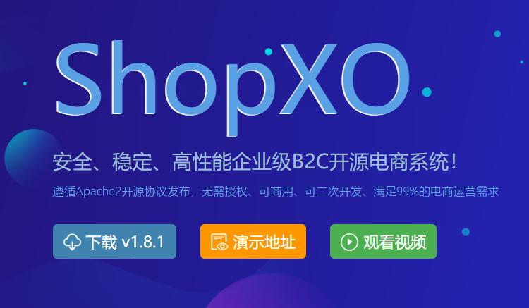 ShopXO免费开源PPHP商城系统