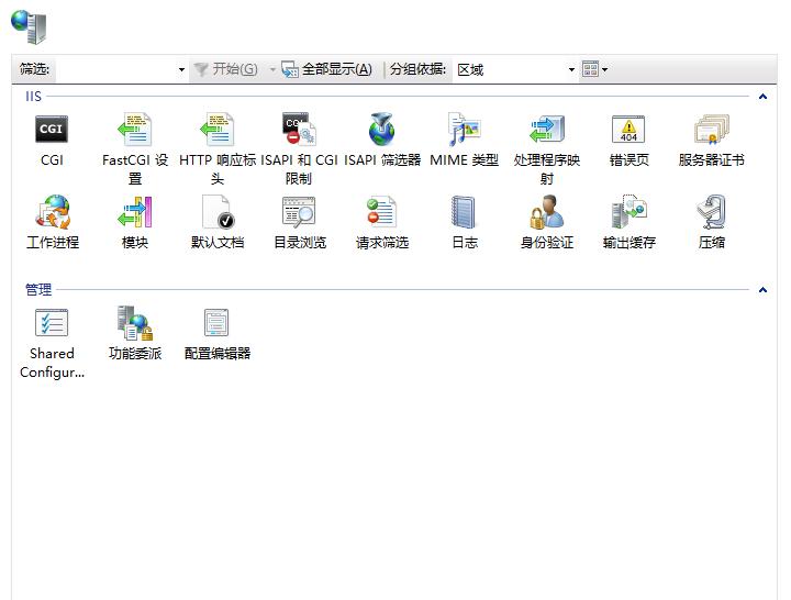 windows10下iis的启动与停止命令
